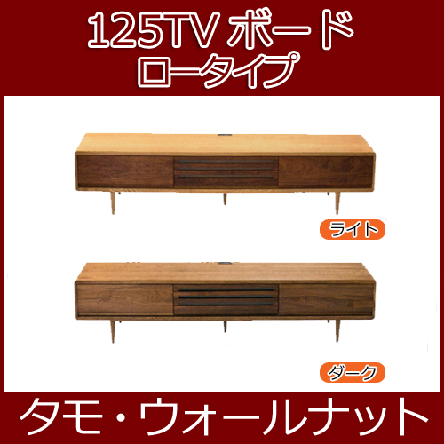 【開梱設置配送】TVボード テレビ台 AVボード シエナ 1250TV ロータイプ ウォールナット タモ無垢材 ツートンカラー