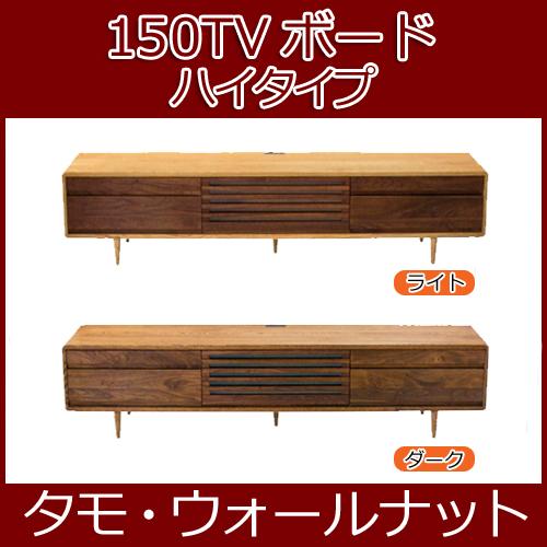【開梱設置】TVボード テレビ台 AVボード 1500TV ハイタイプ ウォールナット タモ無垢材 ツートンカラー