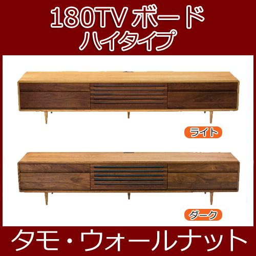 【開梱設置】TVボード テレビ台 AVボード 1800TV ハイタイプ ウォールナット タモ無垢材 ツートンカラー
