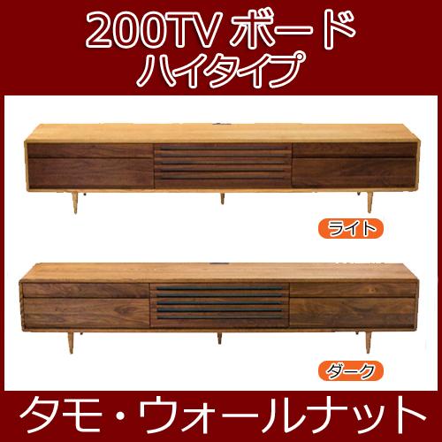 【開梱設置】TVボード テレビ台 AVボード 2000TV ハイタイプ ウォールナット タモ無垢材 ツートンカラー