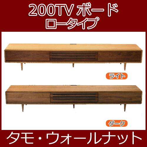 【開梱設置】TVボード テレビ台 AVボード シエナ 2000TV ロータイプ ウォールナット タモ無垢材 ツートンカラー