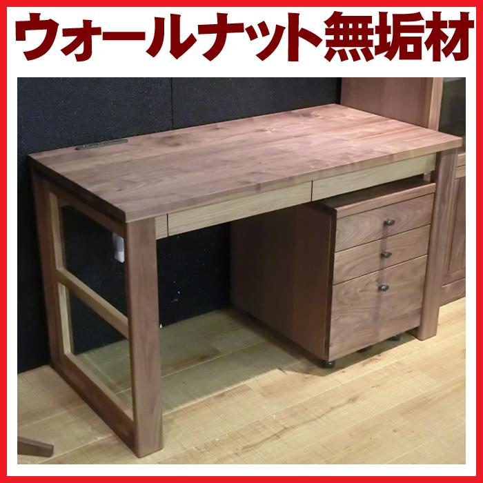 ウォールナット無垢材 大人の机 120デスク+ワゴン 書斎 パソコン 大人の学習机 高級 日本製 限定品