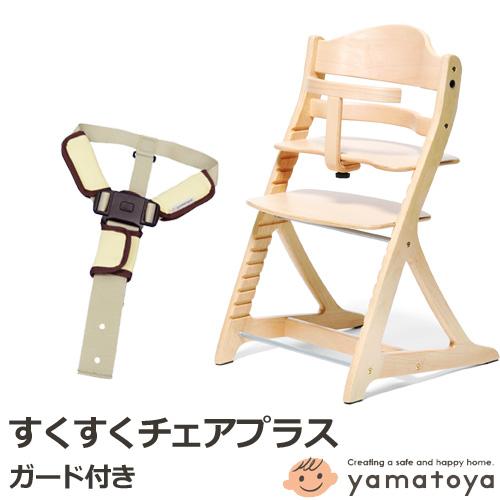 ベビーチェア 大和屋 すくすくチェアプラス ガード付 チェアベルト付き 1001NA 1002LB 1003DB 1004GR 1005WH 1006RD 木製ハイチェア ヤマトヤ yamatoya 高さ調節 sukusuku+ すくすくプラス