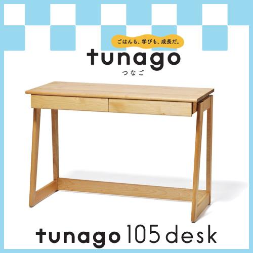 つなご tunago デスク105 リビング学習 ダイニング学習 学習机 デスク 大和屋