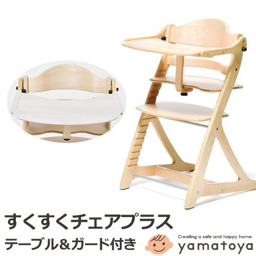 ベビーチェア 大和屋 すくすくチェアプラス テーブル付 テーブルマット付き 1501NA 1502LB 1503DB 1504GR 1505WH 1506RD 木製ハイチェア ヤマトヤ yamatoya 高さ調節 すくすくプラスチェア
