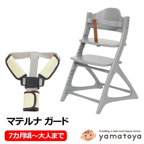 【ポイント10倍+300円クーポン】ベビーチェア 大和屋 マテルナ ガード付き 3001NA 3002LB 3006RD 3015GY 木製ハイチェア ヤマトヤ yamatoya 高さ調節 ※テーブルは付いていません。