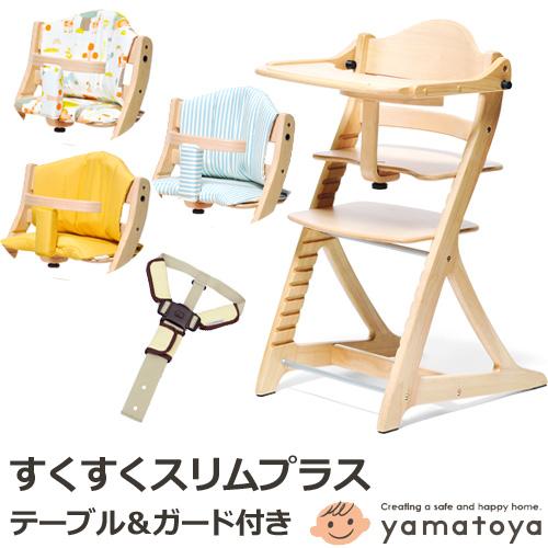 ベビーチェア 大和屋 すくすくスリムプラス テーブル付 クッション+チェアベルト付 7501NA 7502LB 7503DB 木製ハイチェア ヤマトヤ yamatoya 高さ調節 sukusukuslim+