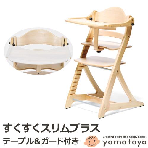ベビーチェア 大和屋 すくすくスリムプラス テーブル付 テーブルマット付き 7501NA 7502LB 7503DB 木製ハイチェア ヤマトヤ yamatoya 高さ調節 sukusukuslim+