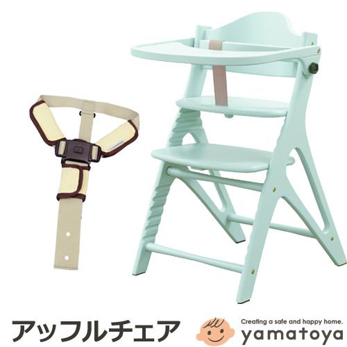 ベビーチェア アッフルチェア AFFLE 子供椅子 パステルカラー テーブル&ガード付き チェアベルト付き 木製ハイチェア ヤマトヤ yamatoya 高さ調節
