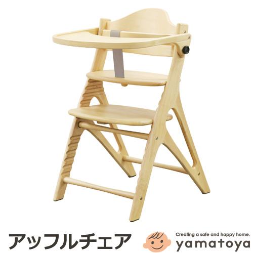 ベビーチェア アッフルチェア AFFLE 子供椅子 パステルカラー テーブル&ガード付き 木製ハイチェア ヤマトヤ yamatoya 高さ調節