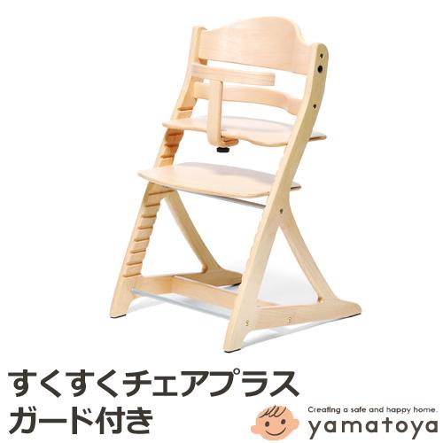 ベビーチェア 大和屋 すくすくチェアプラス ガード付 1001NA 1002LB 1003DB 1004GR 1005WH 1006RD 木製ハイチェア ヤマトヤ yamatoya 高さ調節 sukusuku+ すくすくプラス