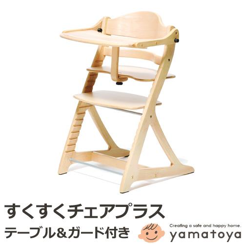 ベビーチェア 大和屋 すくすくチェアプラス テーブル付 1501NA 1502LB 1503DB 1504GR 1505WH 1506RD 木製ハイチェア ヤマトヤ yamatoya 高さ調節 すくすくプラスチェア