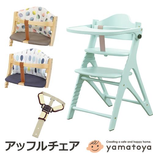 ベビーチェア アッフルチェア クッション+チェアベルト付 AFFLE 子供椅子 パステルカラー テーブル&ガード付き 木製ハイチェア ヤマトヤ yamatoya 高さ調節