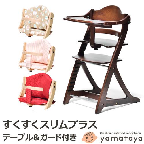 ベビーチェア 大和屋 すくすくスリムプラス テーブル付 クッション付 7501NA 7502LB 7503DB 木製ハイチェア ヤマトヤ yamatoya 高さ調節 sukusukuslim+