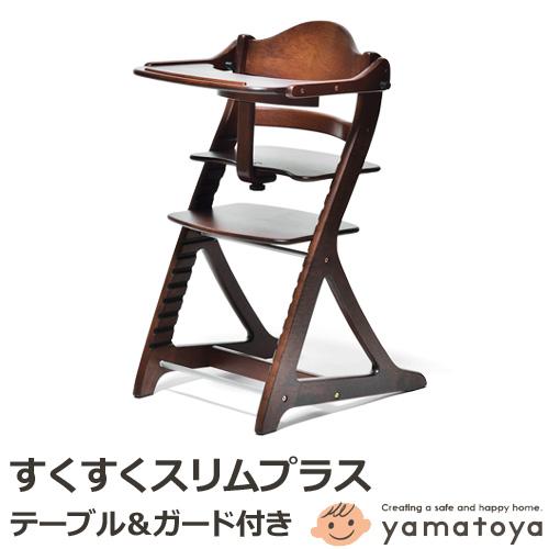 ベビーチェア 大和屋 すくすくスリムプラス テーブル付 7501NA 7502LB 7503DB 木製ハイチェア ヤマトヤ yamatoya 高さ調節 sukusukuslim+