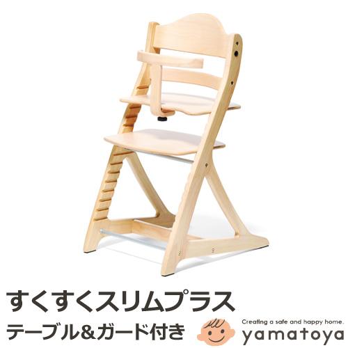 ベビーチェア 大和屋 すくすくスリムプラス ガード付き 7001NA 7002LB 7003DB 木製ハイチェア ヤマトヤ yamatoya 高さ調節 sukusukuslim+