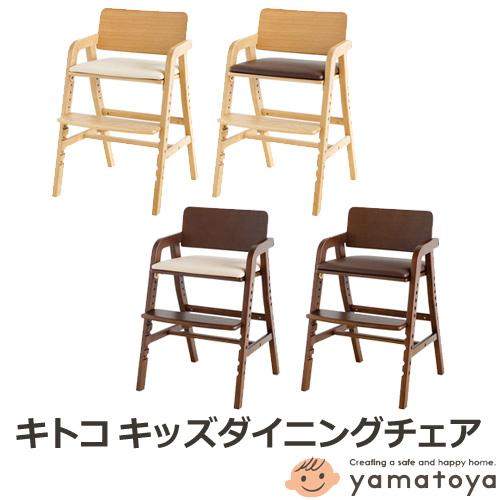 大和屋 キトコ キッズダイニングチェア 高さ調整5段階 足置き ハイチェア キッズチェア 学習チェア kitoco
