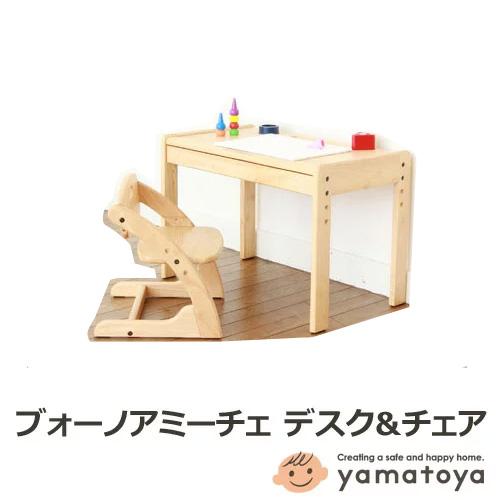 大和屋 Buono ヴォーノ アミーチェ デスク&チェア キッズデスク&チェア 子供家具引出付 高さ調節式