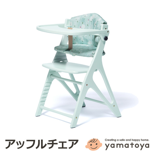 ベビーチェア アッフルチェア クッション付 AFFLE 子供椅子 パステルカラー テーブル&ガード付き 木製ハイチェア ヤマトヤ yamatoya 高さ調節