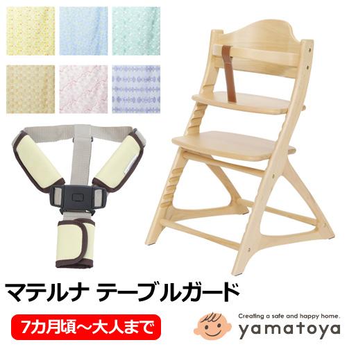 ベビーチェア 大和屋 マテルナ ガード付き クッション付 3001NA 3002LB 3006RD 3015GY 木製ハイチェア ヤマトヤ yamatoya 高さ調節 ※テーブルは付いていません。