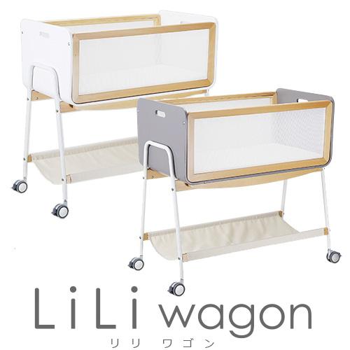 リリワゴン LILIwagon 大和屋 簡易ベッド ベビーベッド キャスターワゴン ねんね