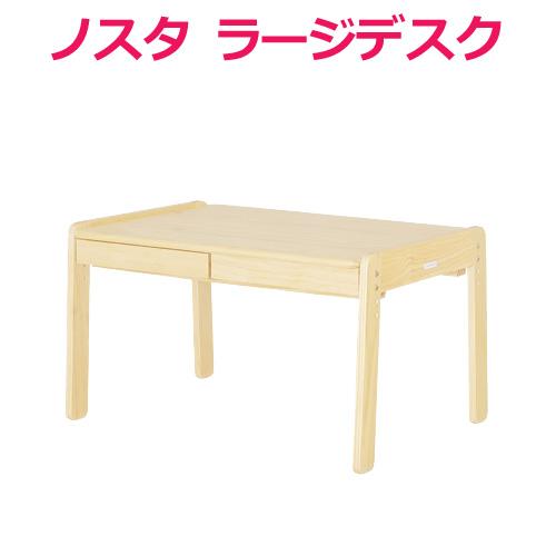 大和屋 ノスタ ラージデスク norsta キッズデスク 子供家具引出付