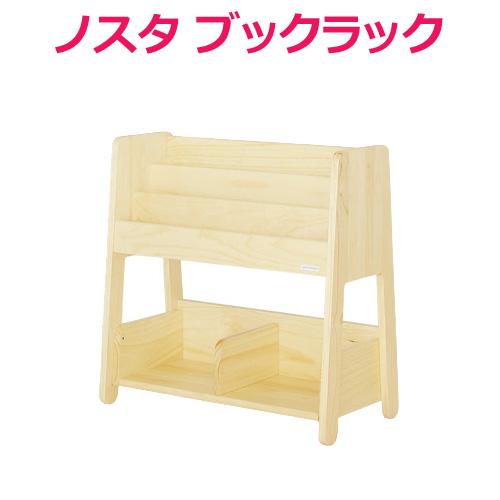 大和屋 ノスタ ブックラック norsta キッズラック おもちゃ箱 子供家具