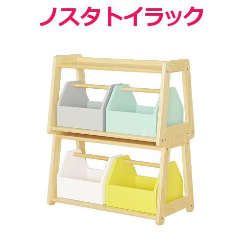 大和屋 ノスタ トイラック norsta キッズラック おもちゃ箱 子供家具