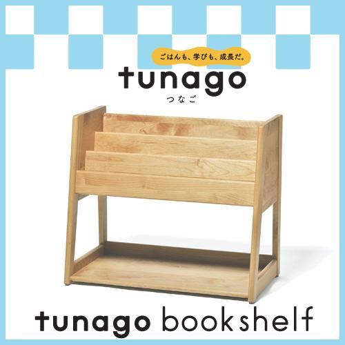 つなご tunago ブックシェルフ リビング学習 ダイニング学習 学習机 本棚 ブックラック デスク 大和屋