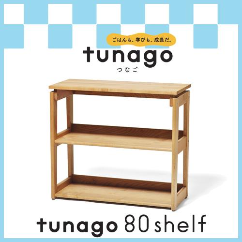 つなご tunago 80シェルフ リビング学習 ダイニング学習 学習机 デスク 棚 大和屋