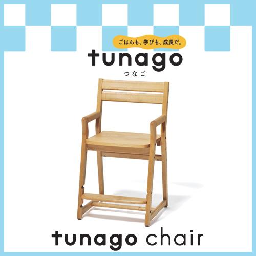 つなご tunago チェア リビング学習 ダイニング学習 学習机 デスク 大和屋 学習椅子 学習チェア