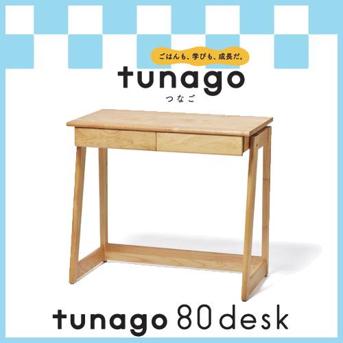 つなご tunago デスク80 リビング学習 ダイニング学習 学習机 デスク 大和屋