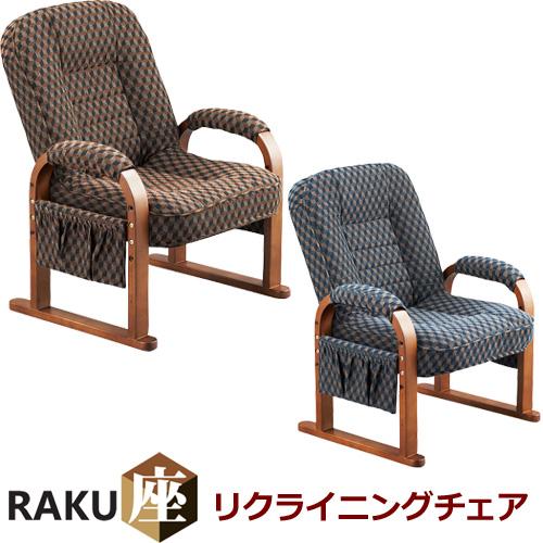 リクライニングチェア RAKU座 クレオ販売 S3-357WNK 背リクライニング 座面高3段階 肘掛け サイドポケット コンパクトタイプ 楽座椅子