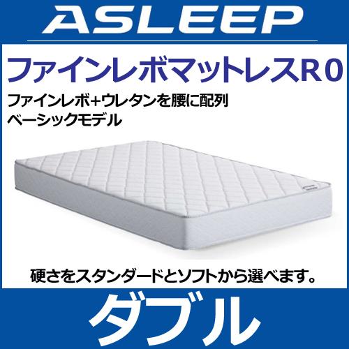 ファインレボマットレスR0 ダブル マットレス アスリープ ASLEEP アイシン精機