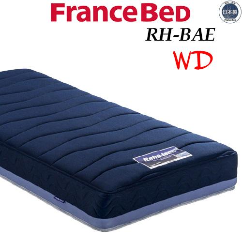 フランスベッド マットレス リハテック RH-BAE ワイドダブル ブレスエアーエクストラ francebed 日本製