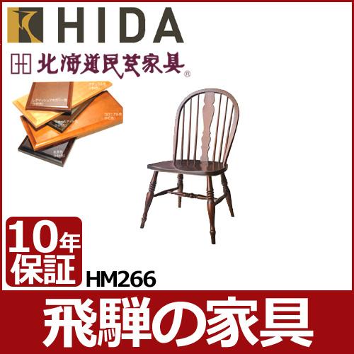 飛騨産業 北海道民芸家具 チェア HM266 カバ材 飛騨高山 10年保証 ダイニングチェア 純国産品