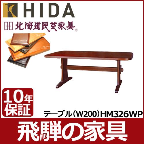 飛騨産業 北海道民芸家具 テーブルw200 カバ材 飛騨高山 10年保証