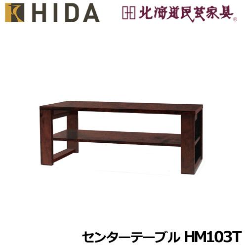 飛騨産業 北海道民芸家具 センターテーブル HM103T カバ材 飛騨高山 10年保証 純国産品
