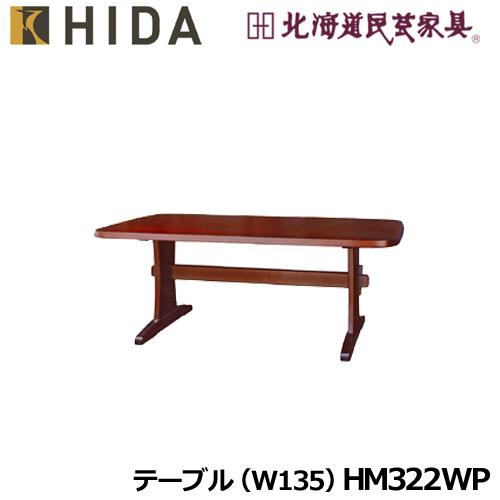 飛騨産業 北海道民芸家具 テーブル(W135) HM322WP カバ材 飛騨高山 10年保証 ダイニングテーブル 純国産品