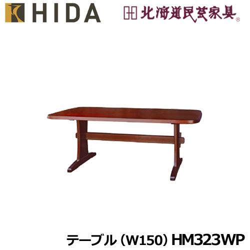 飛騨産業 北海道民芸家具 テーブル(W150) HM323WP カバ材 飛騨高山 10年保証 ダイニングテーブル 純国産品