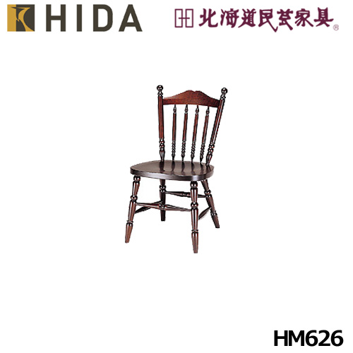 飛騨産業 北海道民芸家具 チェア HM626 カバ材 飛騨高山 10年保証 ダイニングチェア 純国産品