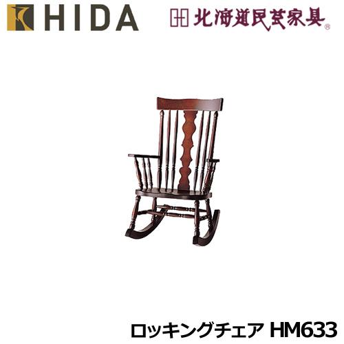 飛騨産業 北海道民芸家具 ロッキングチェア HM663 カバ材 飛騨高山 10年保証 純国産品