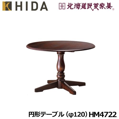 飛騨産業 北海道民芸家具 円形テーブル(φ120) HM4722 カバ材 飛騨高山 10年保証 ダイニングテーブル 純国産品