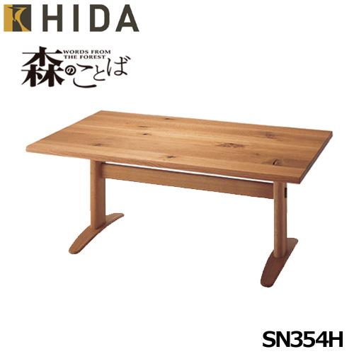 飛騨産業 森のことば ダイニングテーブル (W160)SN354H ホワイトオーク(節入り)飛騨高山 10年保証 食堂テーブル 国産品