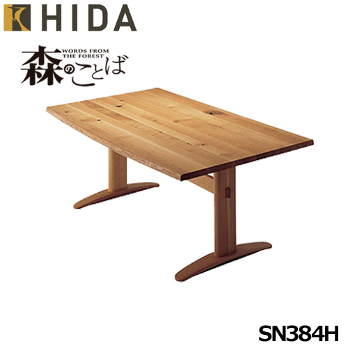 飛騨産業 森のことば ダイニングテーブル (W160)SN384H ホワイトオーク(節入り)飛騨高山 10年保証 食堂テーブル 国産品