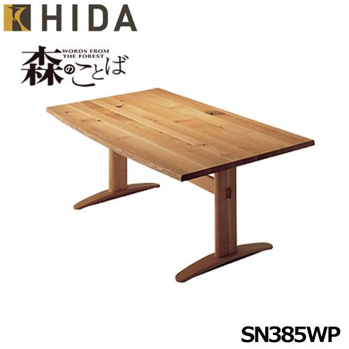 飛騨産業 森のことば ダイニングテーブル LDテーブル(W180)SN385WP ホワイトオーク(節入り)飛騨高山 10年保証 食堂テーブル 国産品
