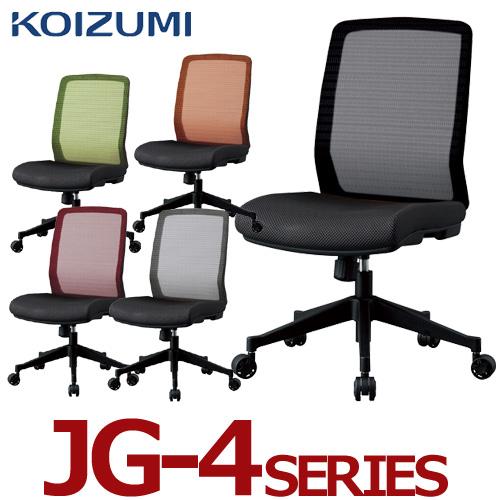 コイズミ オフィスチェア JG4(肘無し) JG-44381BK JG-44382RE JG-44383SV JG-44384BL JG-44385OR JG-44386GR 肘付き オフィスチェア パソコンチェア 書斎