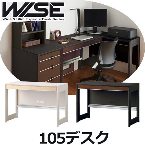 コイズミ 学習机 WISE ワイズ KWD-232MW KWD-632BW 105デスク 学習デスク 学習机 書斎 オフィス ウォールナット メープル KOIZUMI