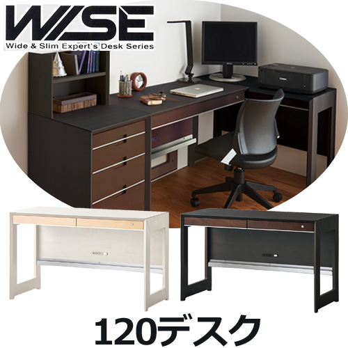 コイズミ 学習机 WISE ワイズ KWD-233MW KWD-633BW 120デスク 学習デスク 学習机 書斎 オフィス ウォールナット メープル KOIZUMI
