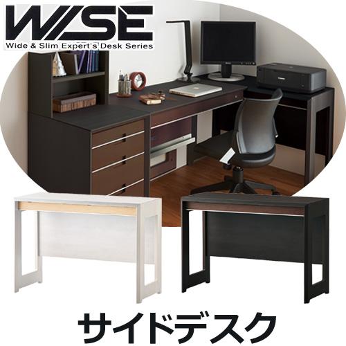 コイズミ 学習机 WISE ワイズ KWD-234MW KWD-634BW サイドデスク 学習デスク 学習机 書斎 オフィス ウォールナット メープル KOIZUMI